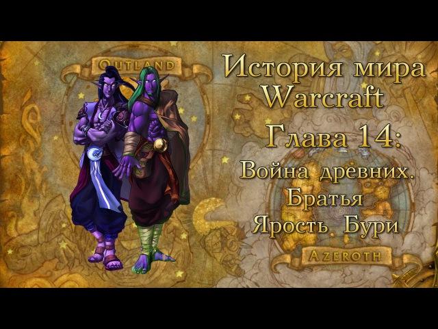 World Of Warcraft История мира Глава 14 Война Древних Братья Ярость Бури 17 11 2014
