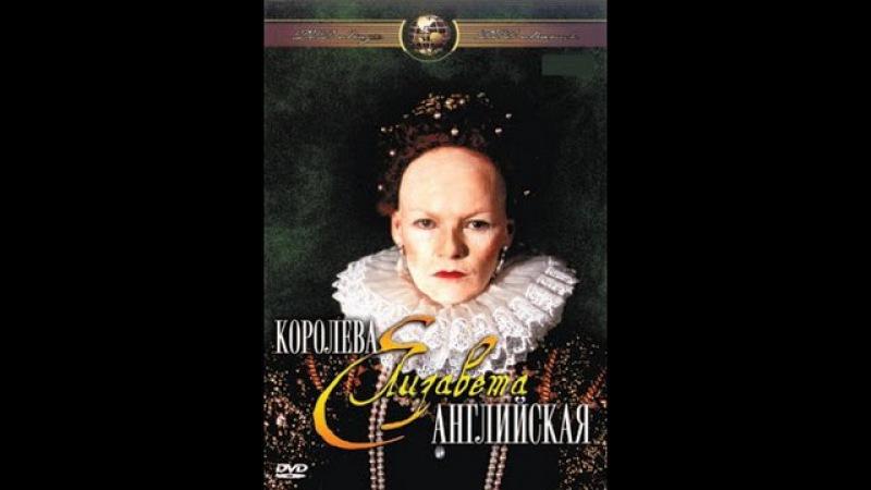 Королева Елизавета Английская 03 драма историческая сериал биографический