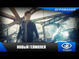 Quantum Break - Шестнадцать минут геймплея