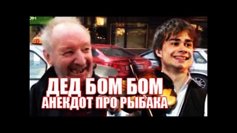 Дед Бом Бом анекдот про РЫБАКА БОМ БОМ эпизод 270