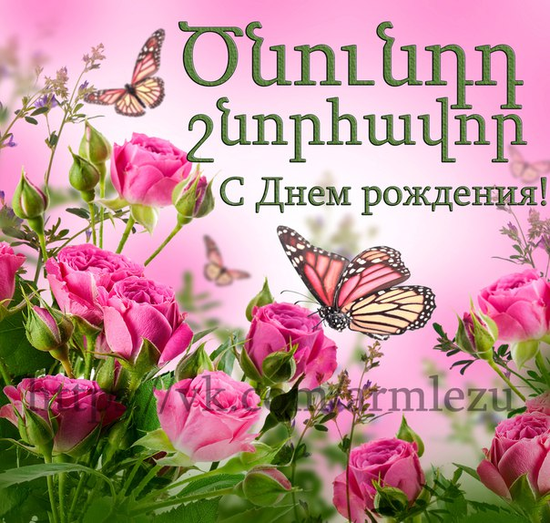 Поздравления с днем рождения армянские своими словами