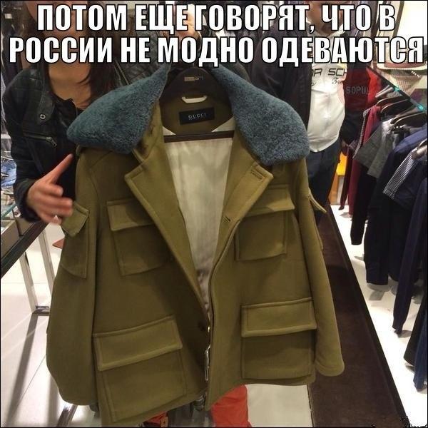Gucci выпустил новую куртку...где- то я уже.. | Армия / Оружие / Выживание  | ВКонтакте
