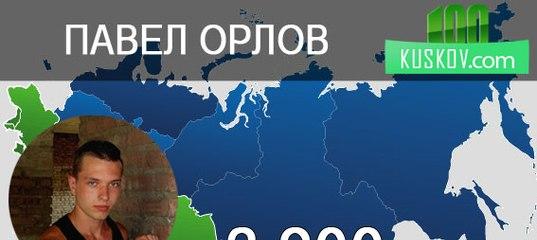 Доска позора йошкар ола вконтакте вконтакте 80073cf9
