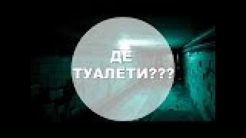 Де туалети Where is a toilets СШ№2 м. Вашківці.