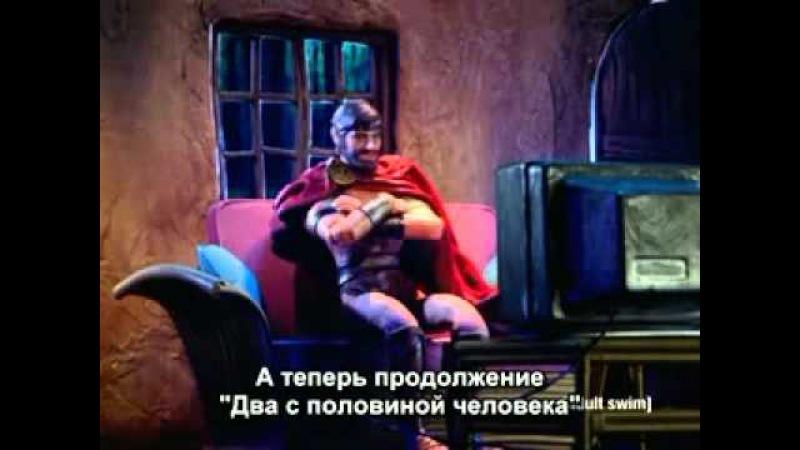 Робоцып Спарта flv