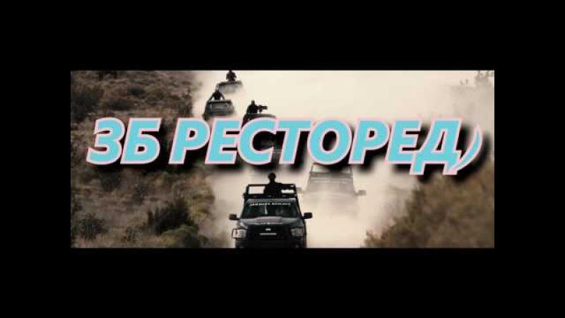 Блазер Трейлер с русскими субтитрами HD