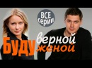 Буду верной женой все серии Трогательная мелодрама про любовь русские мелодра