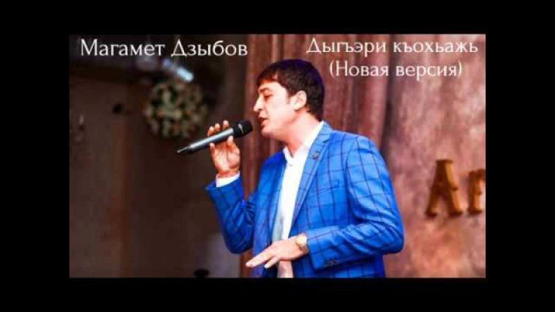 Магамет Дзыбов Дыгъэри къохьажь Новая версия 2016