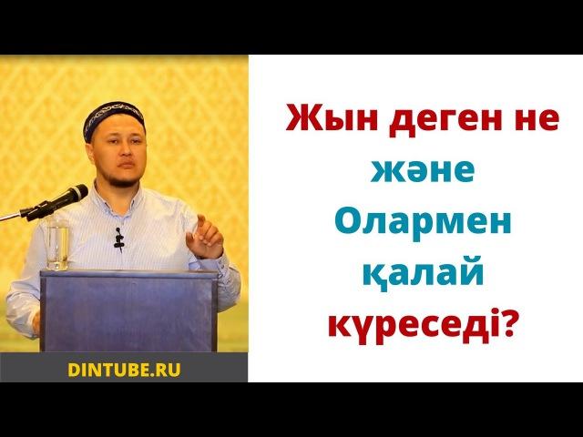 Жын деген не және олармен қалай күреседі Арман Қуанышбаев видео Жындар туралы
