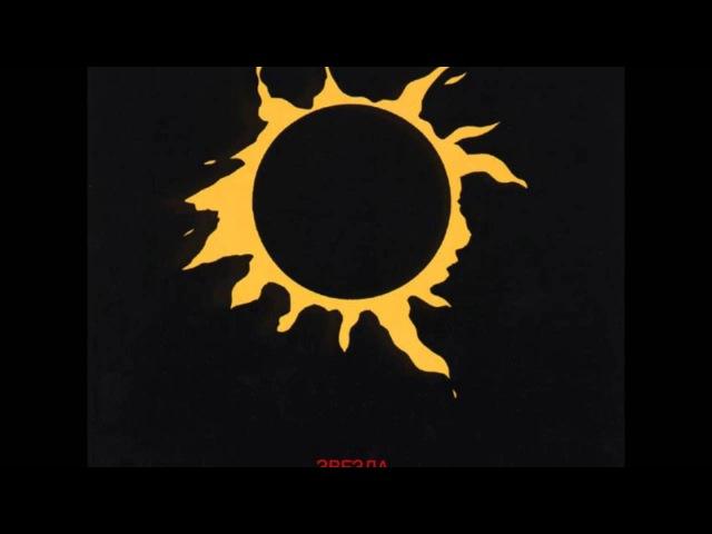 Кино Альбом Звезда по имени Солнце