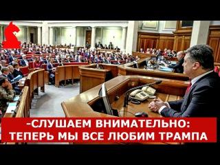 УКРАИНА. Оба-на, как они заговорили
