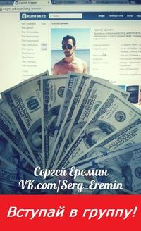 заработок в интернете с вконтакте
