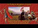 Завоевание Римом Средиземноморья рус История древнего мира