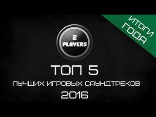 (18+) Топ 5 лучших игровых саундтреков 2016 года.