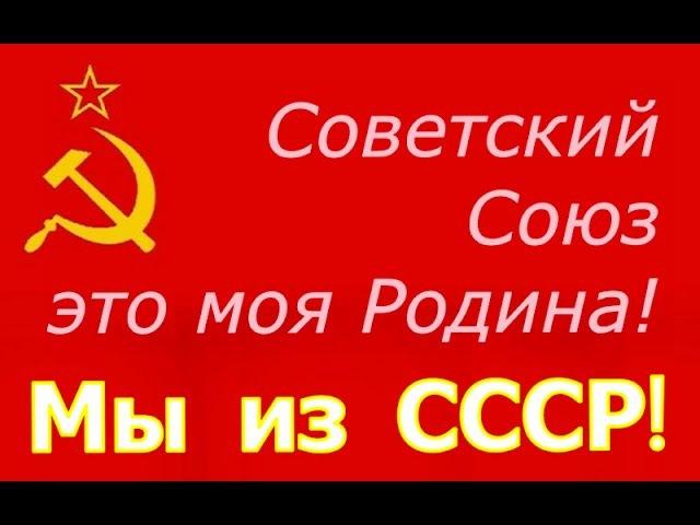 Советский Союз это моя Родина ☭ Крик души ☭ Ветеран Великой Отечественной войны ☭ Мы из СССР