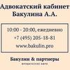 Юридическое бюро «Бакулин & партнеры»