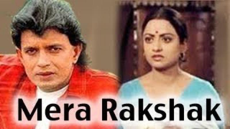 Mera Rakshak old Hindi full movie
