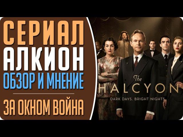 Отель Алкион Обзор нового Британского сериала The Halcyon Кино