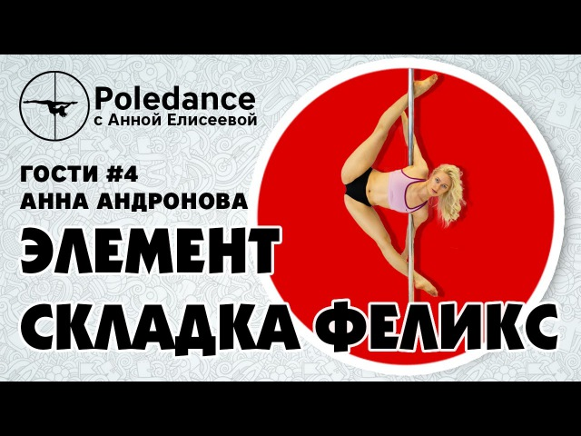 Poledance с Анной Елисеевой ГОСТИ 4 Анна Андронова элемент Складка Феликс