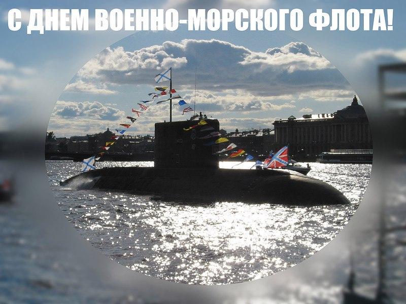 открытка ко дню вмф с подводной лодкой стиль это применение