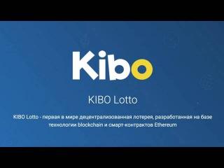 KIBO LOTTO! Подробная презентация! Международное лото