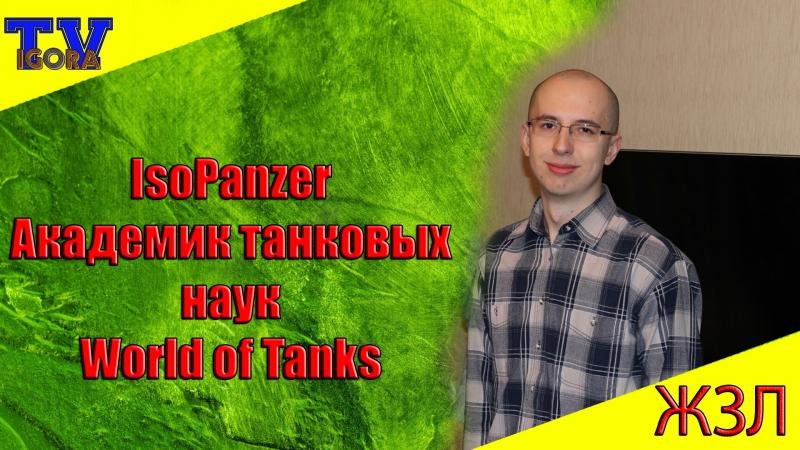 IsoPanzer Академик танковых наук World of Tanks ЖЗЛ