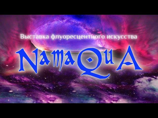 Выставка NamaQua