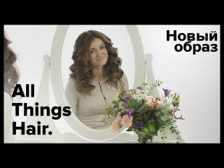 Новый образ: советы для девушек с кудрявыми и прямыми волосами