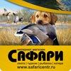 Рыбалка| Охота | Лодки | Интернет магазин Сафари