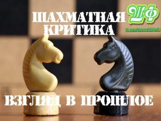 Шахматная критика - взгляд в прошлое. 1 этап кубка города 2004. Партия №8
