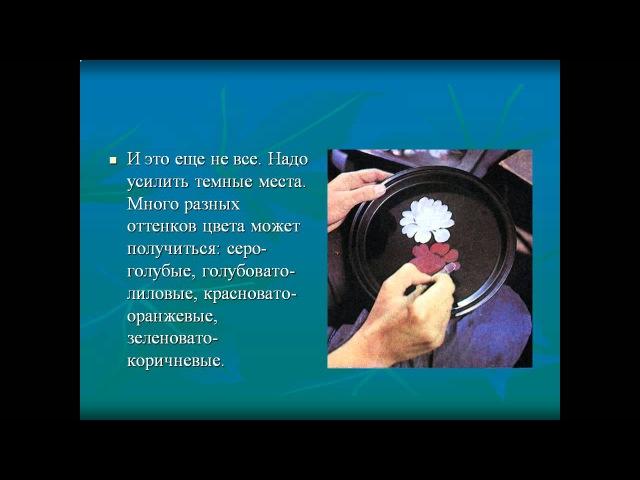 презентация жостово роспись по металлу 5 класс