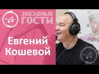 Женя Кошевой болтает всякие приколы в прямом эфире