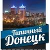 Это Донецк, детка) Типичный Донецк