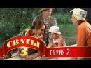 Сериал Сваты 3 3 й сезон 2 я серия комедийный сериал HD