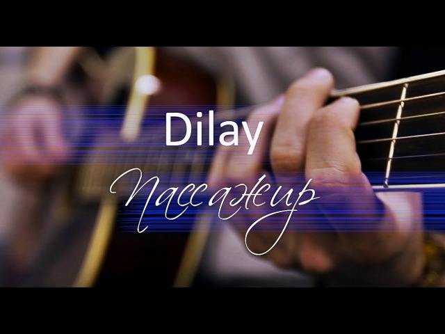 Dilay - Пассажир