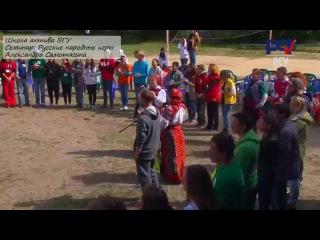 ВГУ: Школа актива: Александра Самотягина -- Русские народные игры