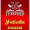 """""""Учбова книга"""" - Книжный магазин в г. Херсоне"""