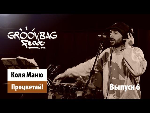 Коля Маню - Процветай! Groovbag feat. (Выпуск 6)