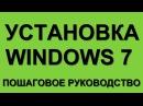 УСТАНОВКА WINDOWS 7 С ДИСКА, ФЛЕШКИ ЧЕРЕЗ BIOS КАК УСТАНОВИТЬ WINDOWS 7 С ДИСКА ФЛЕШКИ
