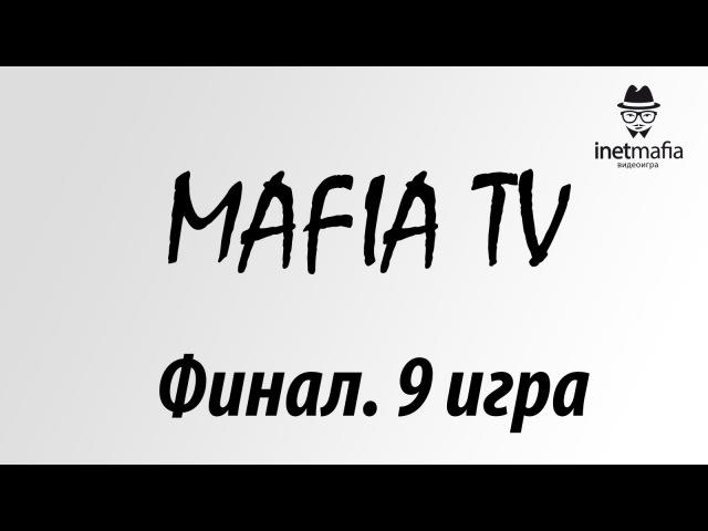 МафияТв. Финал Девятая игра