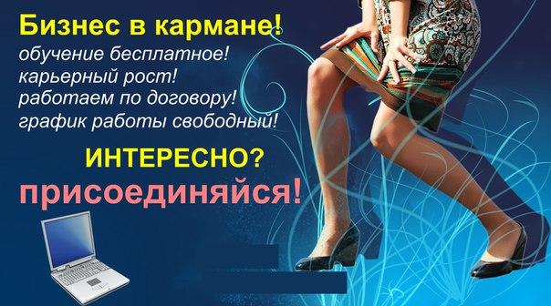 Работа по удаленному доступу вакансии красноярск booking freelance