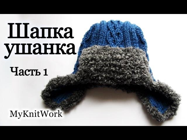 Вязание спицами Вяжем шапку ушанку Часть 1 Knitting Knit hat with earflaps Part 1