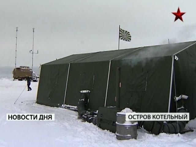 На Новосибирских островах восстановлена военная база