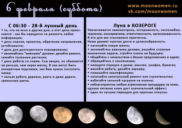 Диета 28 Лунного Дня. Двадцать восьмой лунный день
