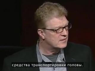 Сэр Кен Робинсон - О системе образования