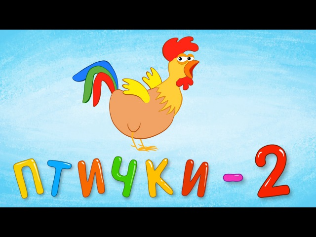 ПТИЧКИ 2 Детская обучающая развивающая песенка мультик для малышей про птиц аист курица сова