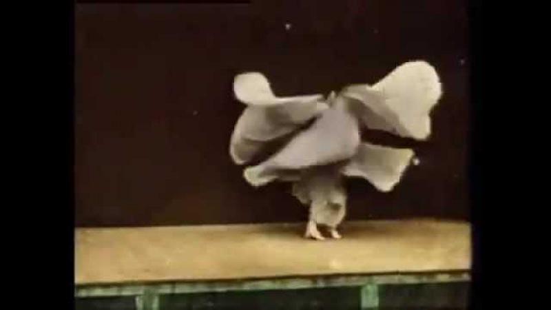 1900е Loie Fuller
