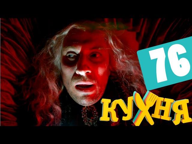 Кухня 76 серия 4 сезон 16 серия HD русская комедия 2014
