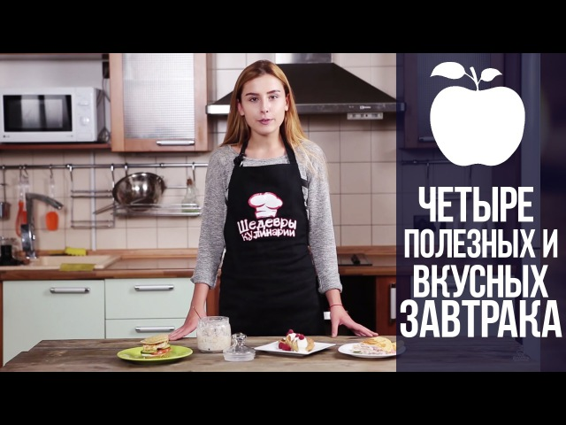 Что приготовить на завтрак? 4 полезных рецепта!