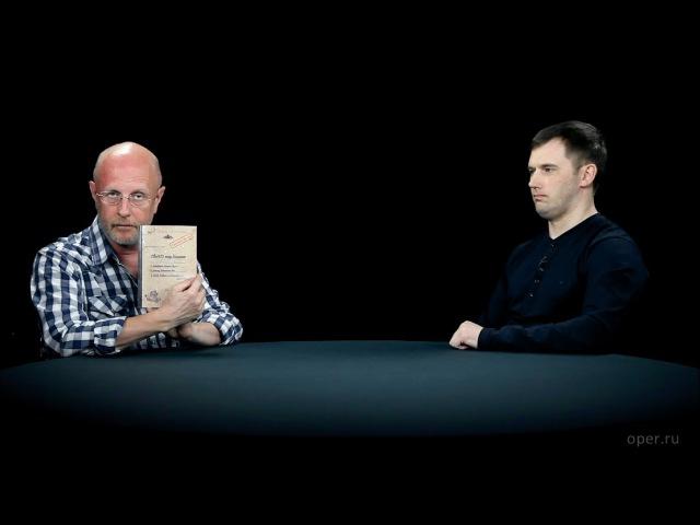 Алексей Пленцов и его книга «Дело под Иканом»